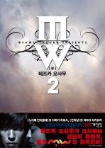 MW(뮤). 2