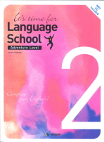 ITS TIME FOR LANGUAGE SCHOOL. 2
