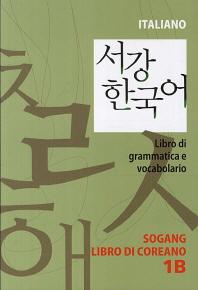 서강 한국어 1B 이탈리어판: 문법단어참고서