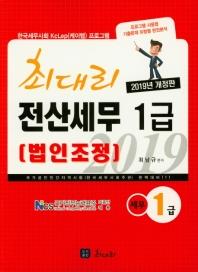 최대리 전산세무 1급 (2019)(법인조정)(개정판)
