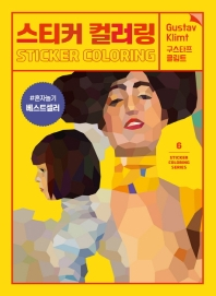 스티커 컬러링: 구스타프 클림트(스티커 컬러링북 시리즈 6)