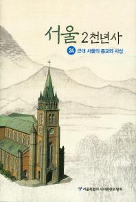 서울 2천년사. 24: 근대 서울의 종교와 사상(양장본 HardCover)