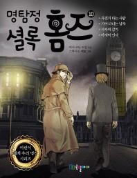 명탐정 셜록 홈즈. 10(어린이 세계 추리 명작 시리즈)
