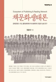 책문화생태론(책문화학술 시리즈 2)