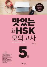 신HSK 모의고사 5급(맛있는)