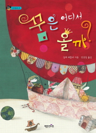 꿈은 어디서 올까?(상상수프 창의동화 28)(양장본 HardCover)