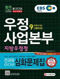 우정사업본부 지방우정청 우정서기보(계리직) 9급 전과목 600제 심화문제집(2016)(EBS)(개정판)