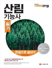 산림기능사 필기 한권으로 끝내기(2019)(개정판 8판)