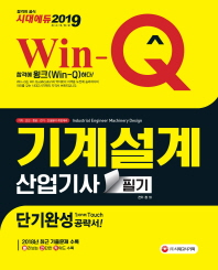 Win-Q 기계설계산업기사 필기 단기완성(2019)(개정판)