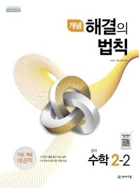 중학 수학 중2-2(2019)(개념해결의 법칙)