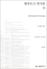 함부르크 연극론