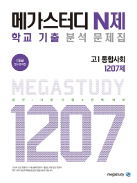 고등 통합사회 고1 1207제(2020)(메가스터디 N제)