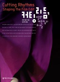 커팅 리듬, 영화 편집의 비밀