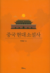 중국 현대 소설사(양장본 HardCover)