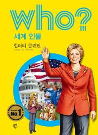 Who? 세계 인물: 힐러리 클린턴