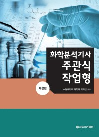 화학분석기사 주관식 작업형(개정판)
