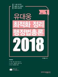유대웅 최적화 정리 행정법총론(2018)(전2권)