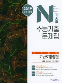 고등 국어영역 고난도종합편 수능기출문제집(2018)(N기출)