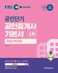 부동산학개론 기본서(공인중개사 1차)(2020)(EBS 공인단기)