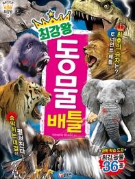 최강왕 동물 배틀