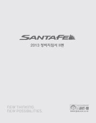 Santafe 정비지침서 2편(2013)