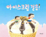 아이스크림 걸음!