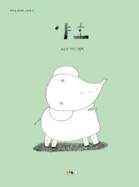 야호(북극곰 꿈나무 그림책 31)(양장본 HardCover)