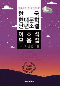 (청소년이 꼭 읽어야 할) 한국 현대문학 단편소설 이효석 모음집 [큰 글씨 특별판]