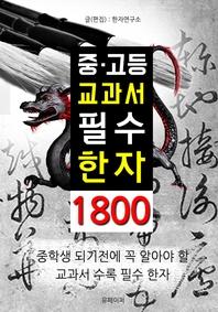 중고등 교과서 필수 한자 1800(개정판)