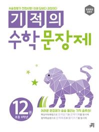 [epub3.0]기적의 수학 문장제 12권(2018개정)