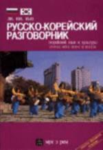 러시아어로 배우는 한국어 및 한국문화(테이프포함)