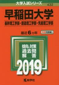 早稻田大學 基幹理工學部 創造理工學部 先進理工學部 2019年版