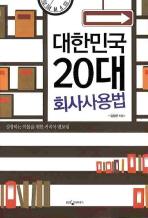 대한민국 20대 회사사용법