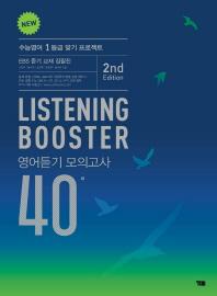 고등 영어듣기 모의고사 40회(2018)