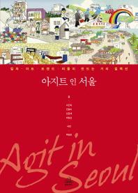 아지트 인 서울(개정판)