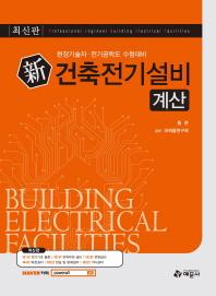 신건축전기설비: 계산