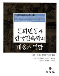 문화변동과 한국민속학의 대응과 역할(민속학자대회 학술총서 3)