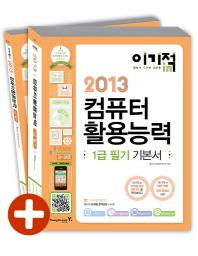 컴퓨터활용능력 1급 필기 기본서(2013)(이기적 in)