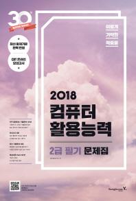 컴퓨터활용능력 2급 필기 문제집(8절)(2018)(이기적 in)