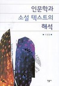 인문학과 소설 텍스트의 해석