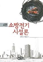 소방전기 시설론(4판)