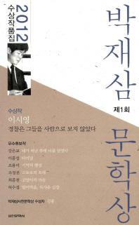 제1회 박재삼 문학상 수상작품집(2012)