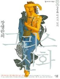 그리스신화(장영란의)(살림세계신화.고대문명총서)