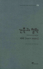 건축과 철학 바바(Thinkers for Architects 4)