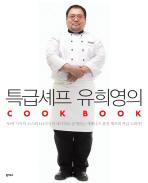 특급셰프 유희영의 COOK BOOK