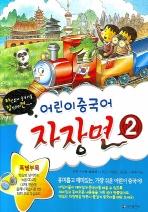 어린이 중국어 자장면. 2(CD3장포함)