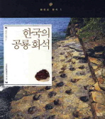 한국의 공룡화석 (한국의화석 1)