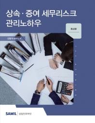 상속 증여 세무리스크 관리노하우(2020)(양장본 HardCover)