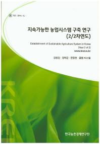 지속가능한 농업시스템 구축 연구(2/2차연도)