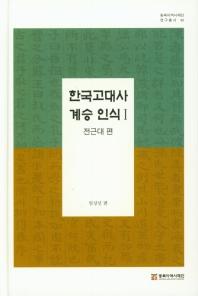 한국 고대사 계승 인식. 1: 전근대 편(동북아 역사재단 연구총서 89)(양장본 HardCover)